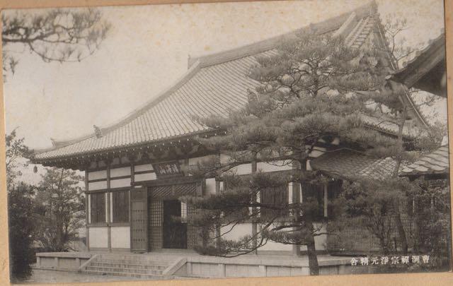 昭和12年から20年の本堂